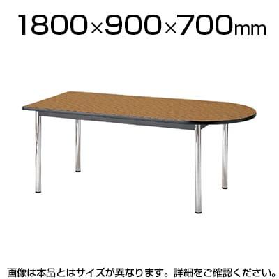 ミーティングテーブル スタイリッシュデザイン/半楕円型 幅1800×奥行900mm/TC-1890U 半円形 【半円】