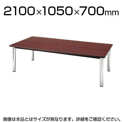 ミーティングテーブル スタイリッシュデザイン/角型 幅2100×奥行1050mm/TC-2105【角型】