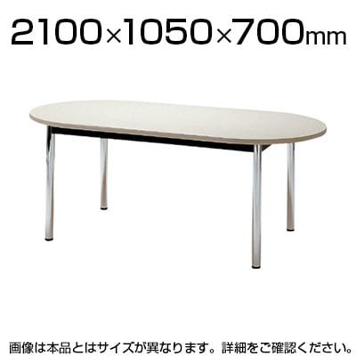 ミーティングテーブル スタイリッシュデザイン/楕円型 幅2100×奥行1050mm/TC-2105R 長円形 オーバルテーブル【楕円】