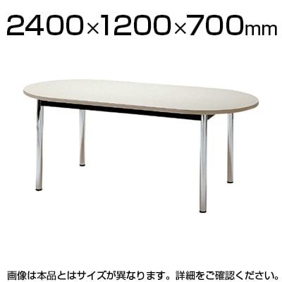 会議テーブル/楕円型 幅2400×奥行1200mm/TC-2412R 長円形 オーバルテーブル【楕円】