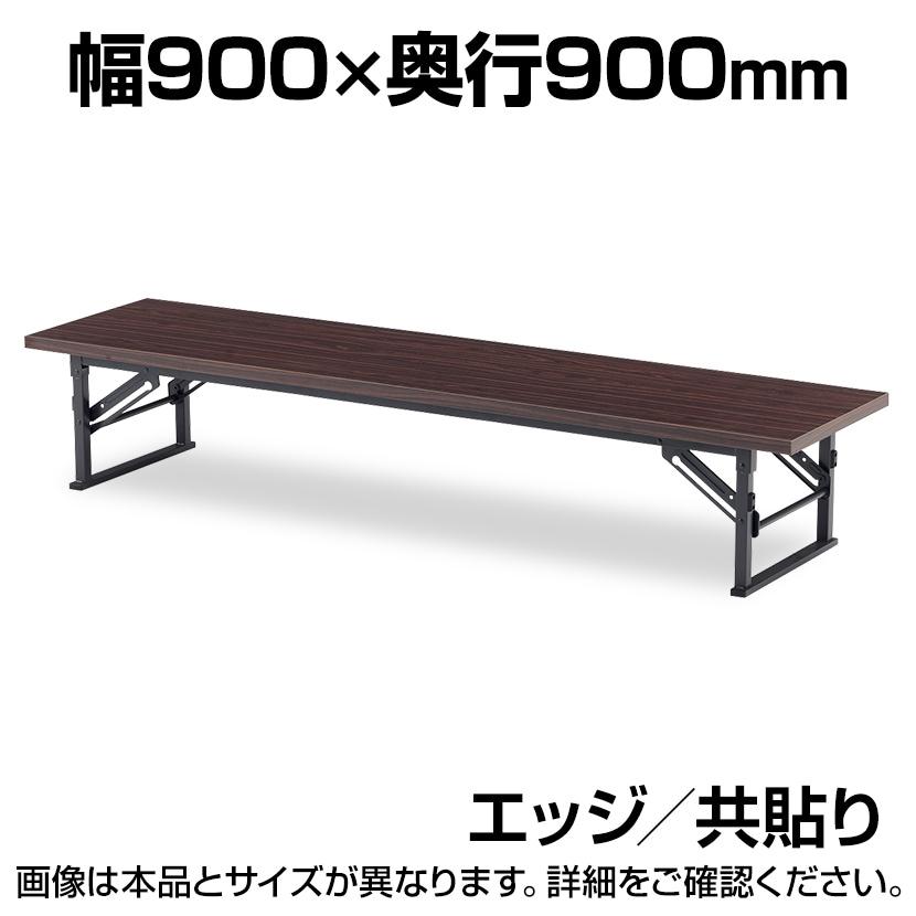 折りたたみ座卓/共貼り・幅90×奥行90cm/TO-TE-0990