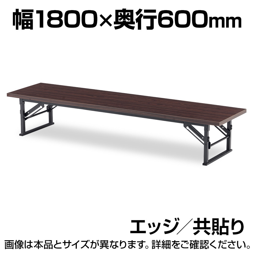 折りたたみ座卓/共貼り・幅180×奥行60cm/TO-TE-1860