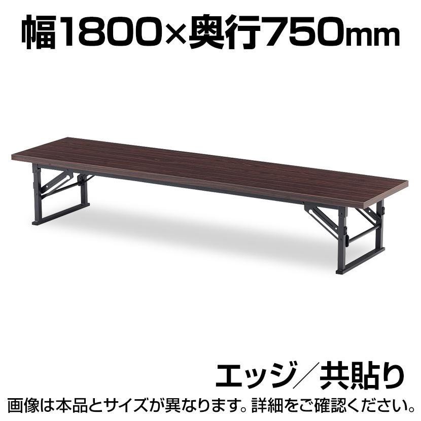 折りたたみ座卓/共貼り・幅180×奥行75cm/TO-TE-1875