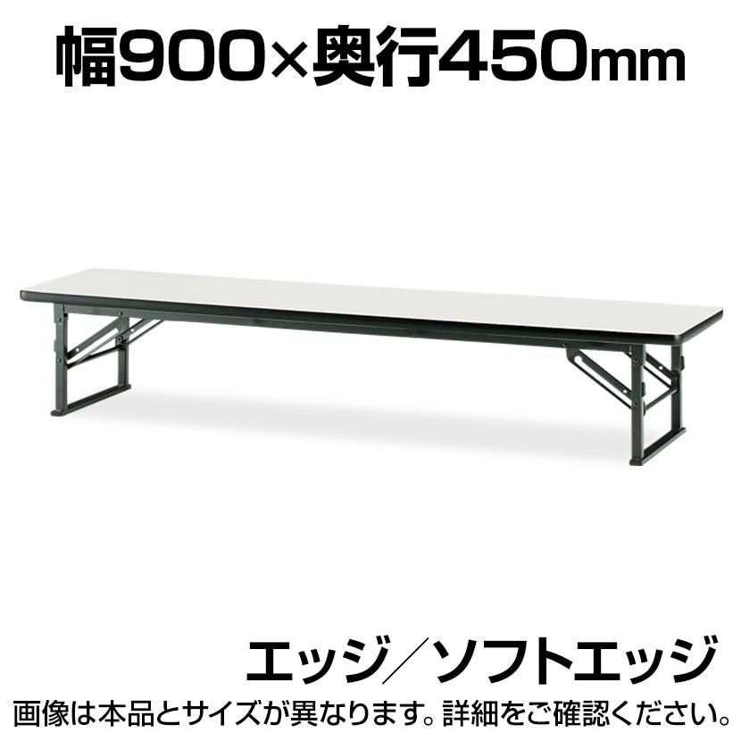 折りたたみ座卓/ソフトエッジ・幅90×奥行45cm/TO-TES-0945