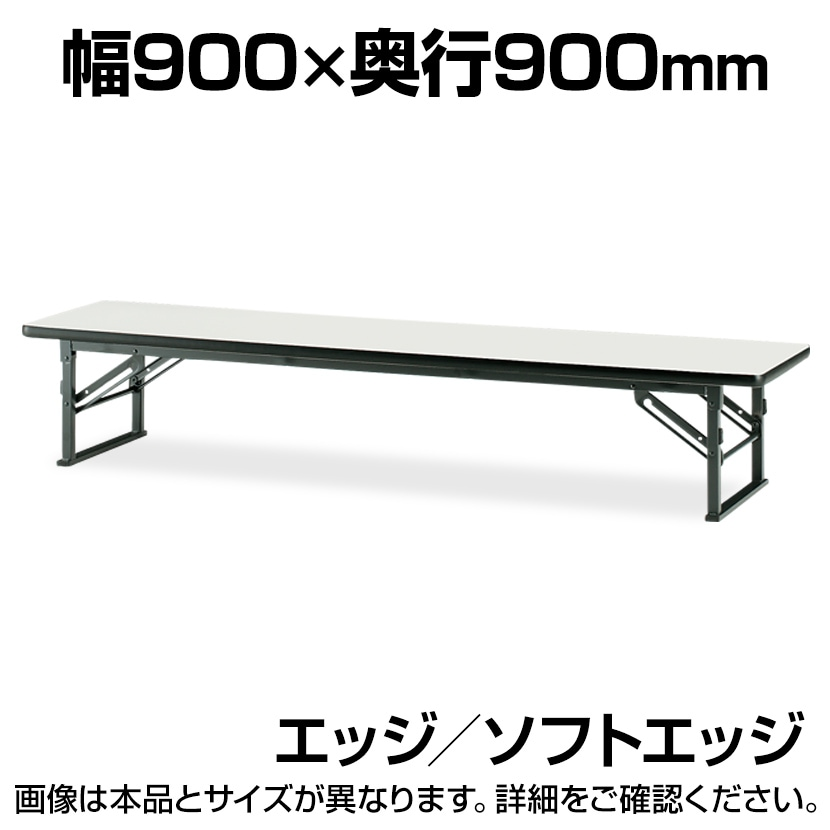 折りたたみ座卓/ソフトエッジ・幅90×奥行90cm/TO-TES-0990