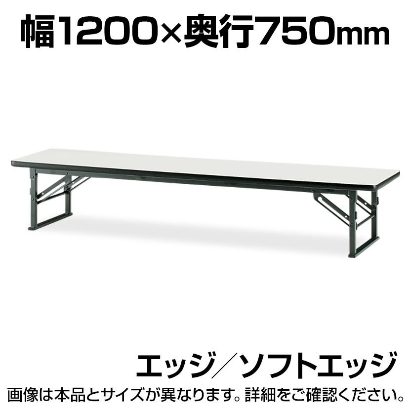 折りたたみ座卓/ソフトエッジ・幅120×奥行75cm/TO-TES-1275