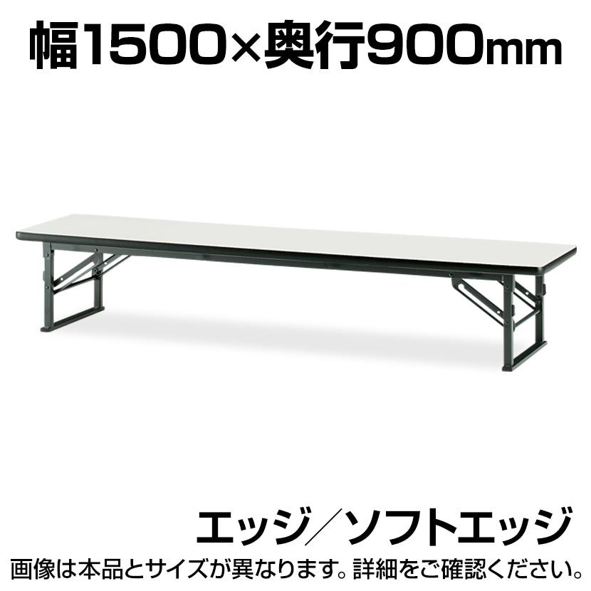 折りたたみ座卓/ソフトエッジ・幅150×奥行90cm/TO-TES-1590