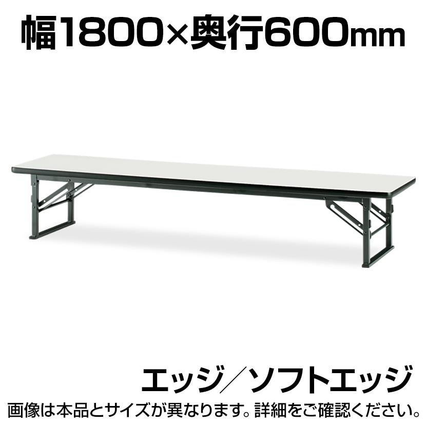 折りたたみ座卓/ソフトエッジ・幅180×奥行60cm/TO-TES-1860