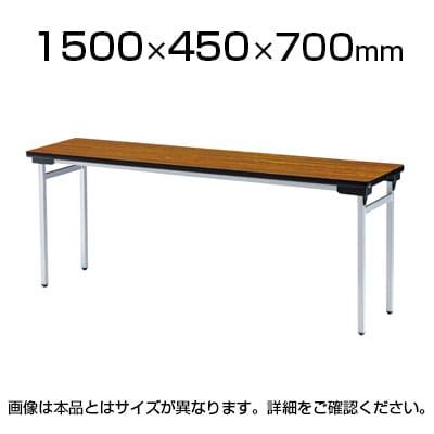 会議用 折りたたみテーブル ゆったり座れるワイドタイプ アルミ脚タイプ 棚なし 幅1500×奥行450×高さ700mm 会議テーブル / TFAW-1545N