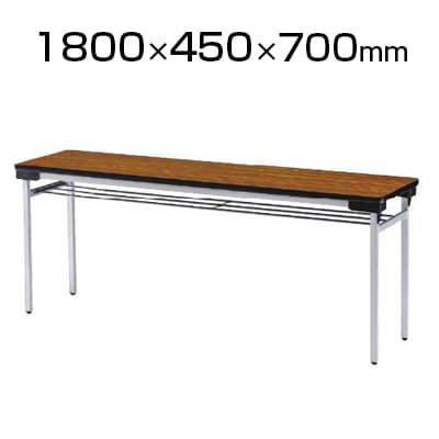会議用 折りたたみテーブル ゆったり座れるワイドタイプ アルミ脚タイプ 棚付き 幅1800×奥行450×高さ700mm 会議テーブル / TFAW-1845