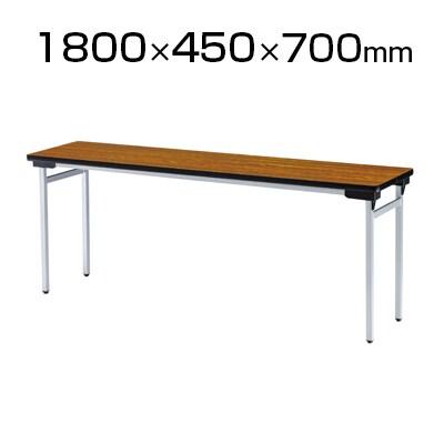 会議用 折りたたみテーブル ゆったり座れるワイドタイプ アルミ脚タイプ 棚なし 幅1800×奥行450×高さ700mm 会議テーブル / TFAW-1845N
