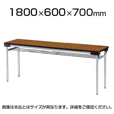 会議用 折りたたみテーブル ゆったり座れるワイドタイプ アルミ脚タイプ 棚付き 幅1800×奥行600×高さ700mm 会議テーブル / TFAW-1860