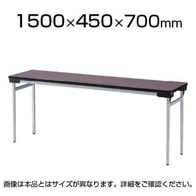 会議用 折りたたみテーブル ゆったり座れるワイドタイプ スチール脚タイプ 棚なし 幅1500×奥行450×高さ700mm 会議テーブル / TFW-1545N