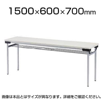 会議用 折りたたみテーブル ゆったり座れるワイドタイプ スチール脚タイプ 棚付き 幅1500×奥行600×高さ700mm 会議テーブル / TFW-1560