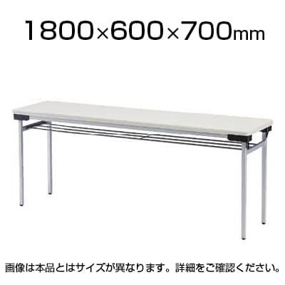 会議用 折りたたみテーブル ゆったり座れるワイドタイプ スチール脚タイプ 棚付き 幅1800×奥行600×高さ700mm 会議テーブル / TFW-1860