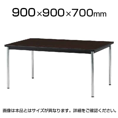 会議机 おしゃれ ミーティングテーブル アジャスター脚 幅900×奥行900×高さ700mm / TJA-0990