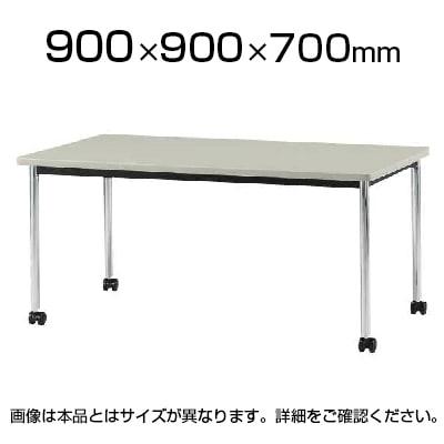 会議机 おしゃれ ミーティングテーブル キャスター脚 幅900×奥行900×高さ700mm / TJC-0990