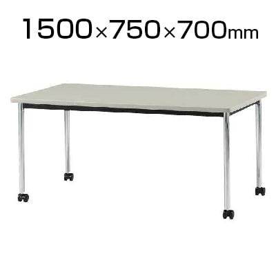会議机 おしゃれ ミーティングテーブル キャスター脚 幅1500×奥行750×高さ700mm / TJC-1575