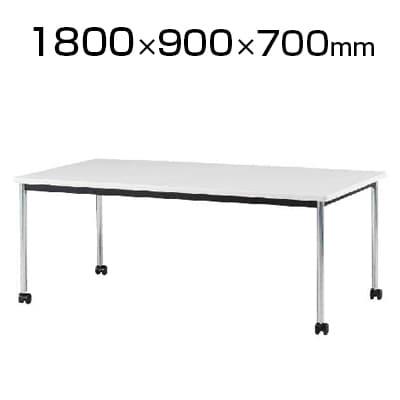 会議机 おしゃれ ミーティングテーブル キャスター脚 幅1800×奥行900×高さ700mm / TJC-1890