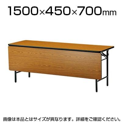会議用 折りたたみテーブル 棚付き パネル付き ソフトエッジタイプ 幅1500×奥行450mm