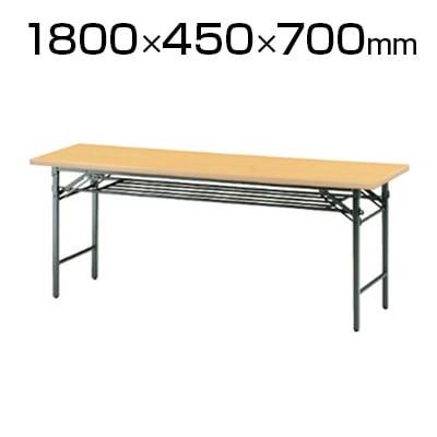 会議用 折りたたみテーブル 棚付き パネルなし ソフトエッジタイプ 幅1800×奥行450mm