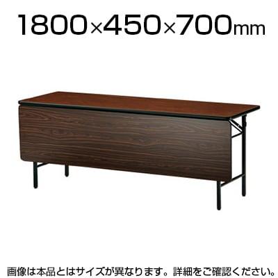 会議用 折りたたみテーブル 棚なし パネル付き ソフトエッジタイプ 幅1800×奥行450mm