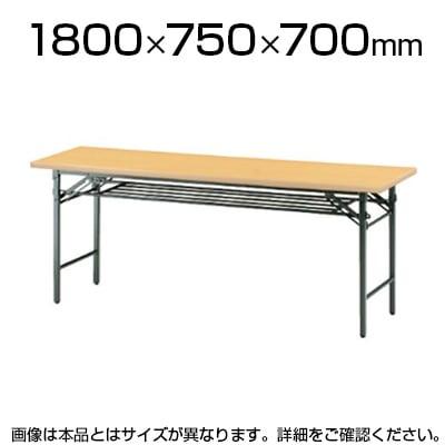会議用 折りたたみテーブル 棚付き パネルなし ソフトエッジタイプ 幅1800×奥行750mm