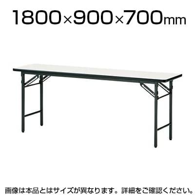 会議用 折りたたみテーブル 棚なし パネルなし ソフトエッジタイプ 幅1800×奥行900mm