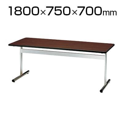 長机 打ち合わせテーブル テーブル 会議用 角型 幅1800×奥行750mm