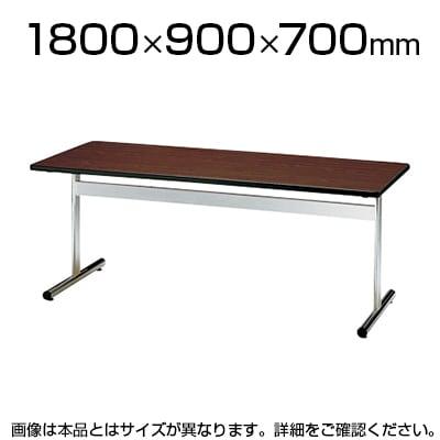 長机 打ち合わせテーブル テーブル 会議用 角型 幅1800×奥行900mm