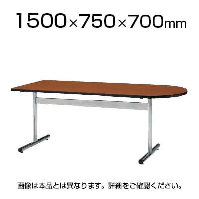 打ち合わせテーブル オフィス ミーティングテーブル 半楕円型 幅1500×奥行750×高さ700mm / TT-TW1575U