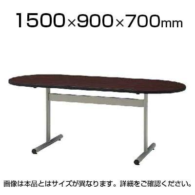 会議室 テーブル オーバルテーブル オフィス 楕円型 幅1500×奥行900×高さ700mm / TT-TW1590R