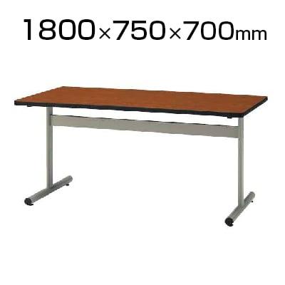 会議室 テーブル ミーティングテーブル 角型 幅1800×奥行750×高さ700mm / TT-TW1875