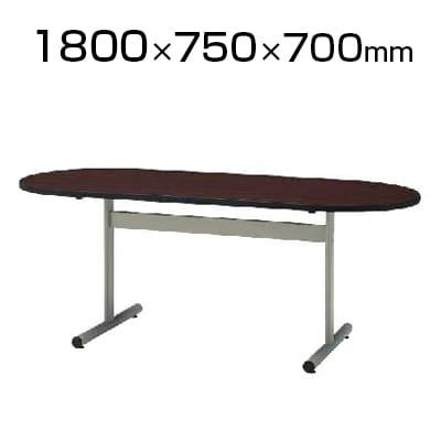 会議室 テーブル オーバルテーブル オフィス 楕円型 幅1800×奥行750×高さ700mm / TT-TW1875R