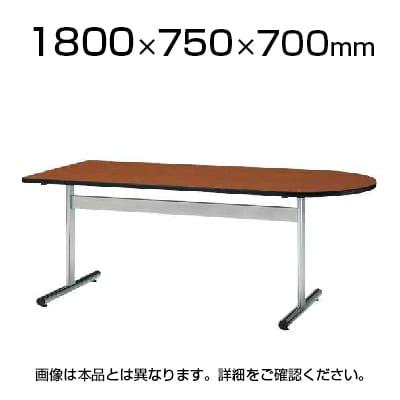 打ち合わせテーブル オフィス ミーティングテーブル 半楕円型 幅1800×奥行750×高さ700mm / TT-TW1875U