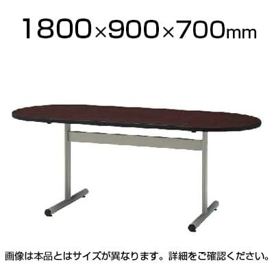 会議室 テーブル オーバルテーブル オフィス 楕円型 幅1800×奥行900×高さ700mm / TT-TW1890R