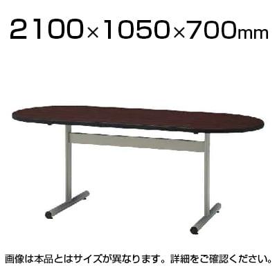 会議室 テーブル オーバルテーブル オフィス 楕円型 幅2100×奥行1050×高さ700mm / TT-TW2105R