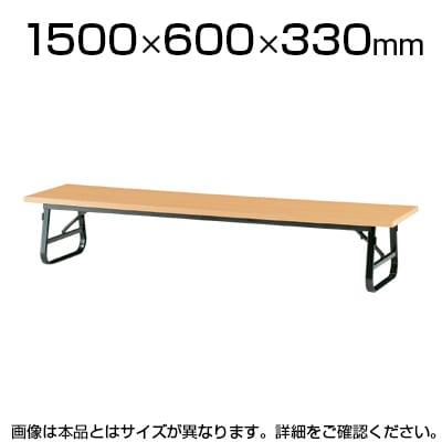 ローテーブル 座卓 座卓テーブル 共貼りタイプ バネ式 幅1500×奥行600mm