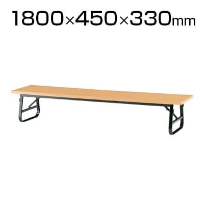 ローテーブル 座卓 座卓テーブル 共貼りタイプ バネ式 幅1800×奥行450mm