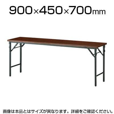 会議用 折りたたみテーブル 棚なし パネルなし 幅900×奥行450mm