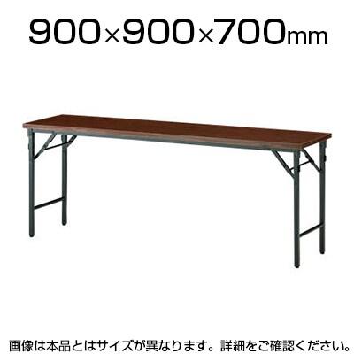 会議用 折りたたみテーブル 棚なし パネルなし 幅900×奥行900mm