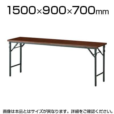会議用 折りたたみテーブル 棚なし パネルなし 幅1500×奥行900mm