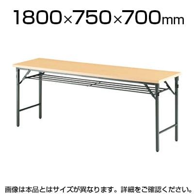 会議用 折りたたみテーブル 棚付き パネルなし 幅1800×奥行750mm