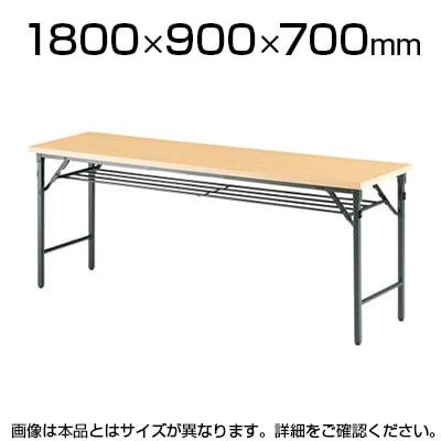 会議用 折りたたみテーブル 棚付き パネルなし 幅1800×奥行900mm