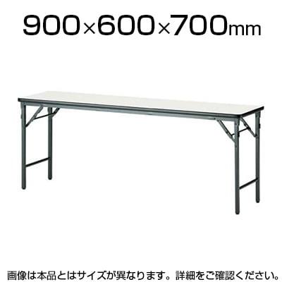 会議用 折りたたみテーブル ソフトエッジタイプ 棚なし パネルなし 幅900×奥行600mm