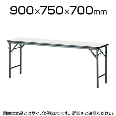 会議用 折りたたみテーブル ソフトエッジタイプ 棚なし パネルなし 幅900×奥行750mm