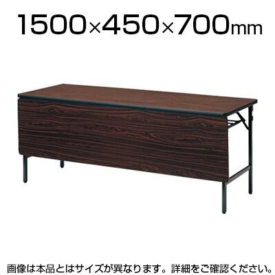 会議用 折りたたみテーブル 棚付き パネル付 幅1500×奥行450mm