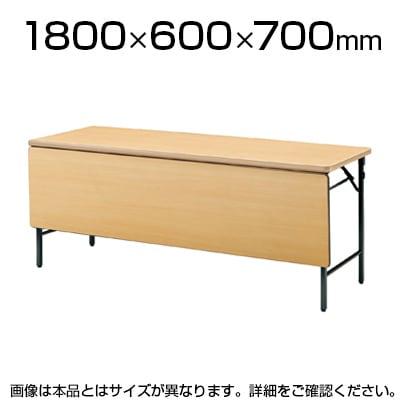 会議用 折りたたみテーブル 棚なし パネル付 幅1800×奥行600mm
