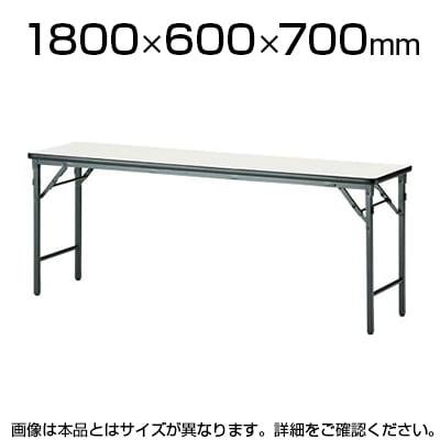 会議用 折りたたみテーブル ソフトエッジタイプ 棚なし パネルなし 幅1800×奥行600mm