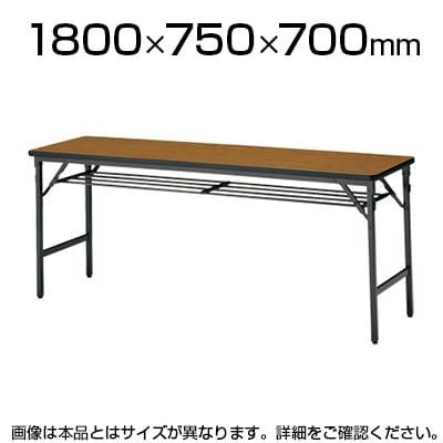 会議用 折りたたみテーブル ソフトエッジタイプ 棚付き パネルなし 幅1800×奥行750mm